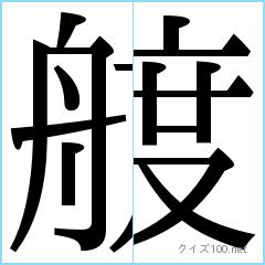 漢字分割推理クイズ