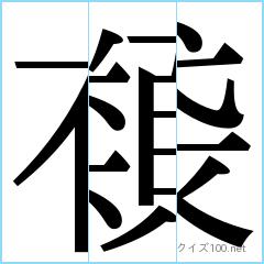 分割漢字クイズ